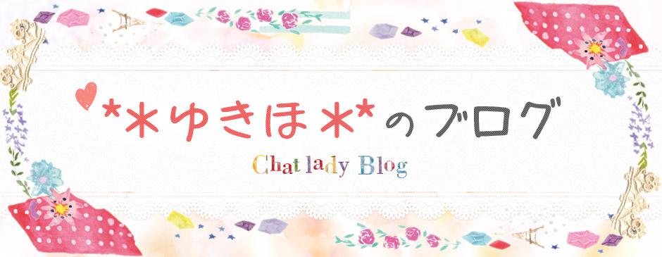 チャットレディ**ゆきほ**のブログ